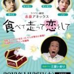 赤鼻ANEX公演チラシ