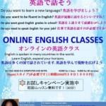 skype English class 初回無料キャンペーン