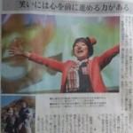 7/20 読売新聞