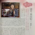 雑誌にのりました!