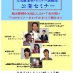 9/7セミナーのお知らせ