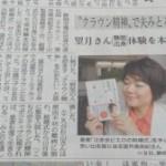 7/15静岡新聞